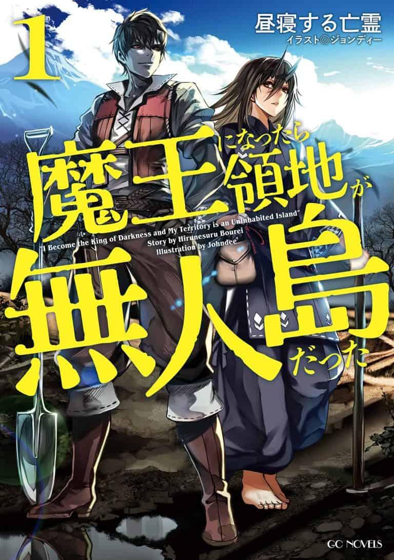 Maou Muji Vol 1 Cover
